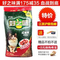 特价 宠物猫粮 好之味成猫粮 牛肉味猫粮10kg  宠物食品诺瑞猫粮 价格:102.00