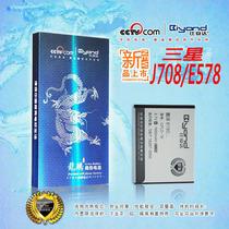 三星E570/ E578/ J700/ J708/ J708i/ T509手机电池 1550mh 包邮 价格:30.00
