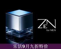 分装SHISEIDO Zen 资生堂 自由禅男式淡香水1ML 洒脱飘逸豁达禅意 价格:6.12