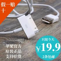苹果原装正品iphone4S数据线iphone4数据线iphone5数据线 ipad线 价格:36.00