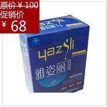 雅姿丽II美体养颜胶囊 雅姿丽第2代纤体减淝胶囊正品保证 价格:68.00