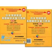正版2014考研英语真题解析及复习思路黄皮书张剑基础版(1997-2004 价格:34.00