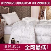 正品博洋家纺羽绒被 冬被 加厚 被芯羽绒被子 香榭丽臻品羽绒被 价格:1592.05