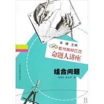 组合问题(数学奥林匹克命题人讲座) 书籍 价格:17.60