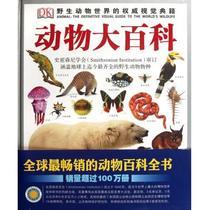 (库房)动物大百科(精) (英)大卫·伯尼 译者:车克南 价格:299.20