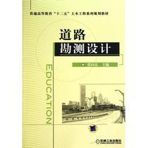 道路勘测设计(普通高等教育十二五土木工程 价格:33.30