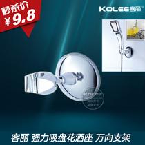客丽 浴室强力吸盘花洒底座 免打孔易安装喷头固定底座 花洒配件 价格:9.80