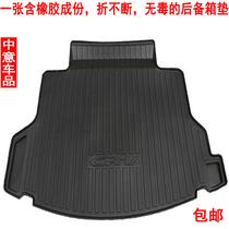 包邮 本田2012CRV后备箱垫 新款CRV尾箱垫 2013CRV后备箱垫 正品 价格:104.00