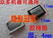 全新 华为U1280 U7300 U7510 U7520 U8220 原装 喇叭 扬声器 振铃 价格:6.80