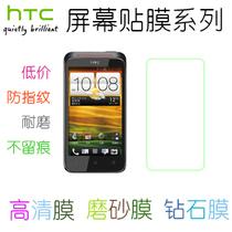 HTC G1 G2 G3 G4 G5 G6 G7 G8 G9 G10手机贴膜 高清膜 磨砂保护膜 价格:3.00