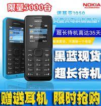 现货Nokia/诺基亚 1050 手机老人学生低价直板超长待机热销5000台 价格:75.00
