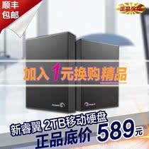 【顺丰包邮】Seagate希捷 2tb 移动硬盘 2t usb3.0 Expansion睿翼 价格:589.00