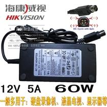 海康威视 DS-7816 7808硬盘录像机电源12V5A 60W PAA060F 圆口4芯 价格:30.00