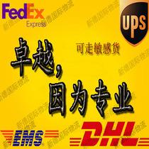 国际快递DHL Fedex EMS UPS到新西兰密克罗尼西亚马绍尔群岛帕劳 价格:1.00