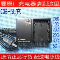 原装正品 佳能CB-5L充电器 BP511A 40D 50D 300D 30D D60充电器 价格:190.00