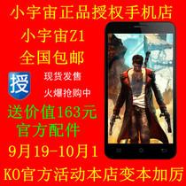 官方正品 全国包邮 小宇宙 1080P 小宇宙Z1手机 四核5英寸1+16G版 价格:1399.00