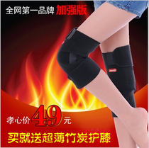 佳禾冬季保暖护膝风湿关节炎自发热托玛琳磁疗男女老年人加长厚 价格:49.00