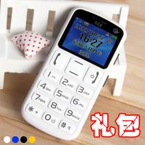 中恒HT-560 电信CDMA天翼老年手机 老年机大字体大屏 正品老人机 价格:115.00