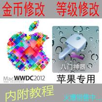 苹果版 八门神器iphone4/4S/5 ipad游戏破解金币钱修改器 需越狱 价格:5.00