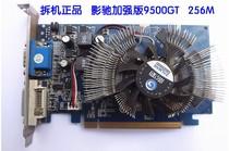 影驰9500GT TC512M D3 实际128M 秒8600GT 超9600GT 9800GT GT240 价格:90.00