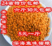 关爱流浪猫!经济实惠型成猫幼猫粮优质散装500g 特价3kg包邮促销 价格:27.00