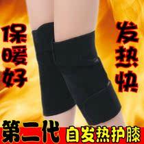 磁疗保暖祛风湿老寒腿托玛琳自发热护膝保暖关节炎 羊绒护膝 包邮 价格:19.00