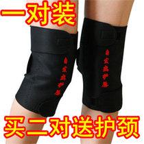 托玛琳磁疗自发热护膝 保暖 风湿关节炎老寒腿护膝 超薄正品包邮 价格:13.50