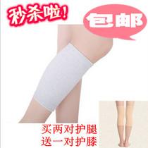 护腿 正品竹炭护腿 四面弹护小腿 静脉曲张 运动保暖男女护腿包邮 价格:24.00