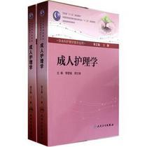 【正版】全国高等学校教材(供本科护理学类专业用):成人护理学 价格:120.30