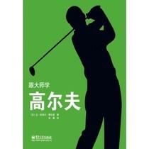 【正版】跟大师学高尔夫 [法]让-皮埃尔·泰拉兹  著 治棋  译 价格:39.80