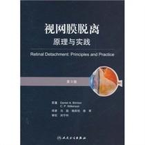 【正版】视网膜脱离原理与实践(第3版) 布瑞顿 (Daniel A.Brin 价格:47.60
