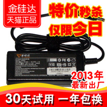 神舟笔记本电源适配器 优雅W230S承龙U450 F160 F200电脑充电器线 价格:38.50