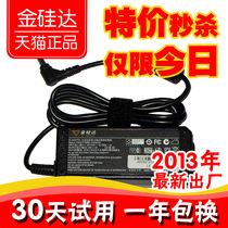 联想 神舟 优雅上网本笔记本电源适配器20V 2A S9 S10 S10-2 S10C 价格:38.50