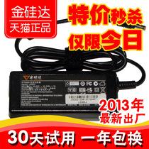 神舟 承运F239T F300T F320T F340T笔记本电脑电源充电器 价格:38.50