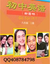 免安装人教版新目标初中英语同步教辅学习软件电脑版九年级上册9A 价格:15.00