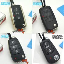 一汽夏利N3/N5/A+/佳宝铁将军防盗器改装专用折叠遥控钥匙学习型 价格:30.00