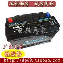 双帆汽车电瓶12V80AH/580 43MF|奥迪A4A6宝马奔驰免维护蓄电池 价格:368.00