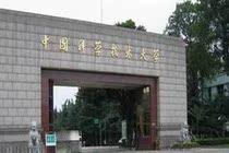 (冲钻)中国科学技术大学2007放射生物学考研资料笔记讲义复习等 价格:175.00