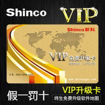 新科导航仪升级VIP终身免费升级卡!!! 价格:99.00