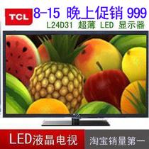 TCL L24D31 LED 超薄窄边 全国联保 24寸液晶电视 液晶显示器2用 价格:999.00