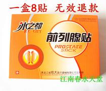 冰之都 前列腺贴 慢性前列腺炎 根除增生 尿频尿急分叉批发包邮 价格:24.00