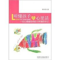 【包邮】听懂孩子的心里话 程华芳  著 陕西师范大学出版社 价格:22.60