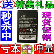 中兴F100 I766 C361 N600+ C362 U280 F160C V852原装手机电池 板 价格:7.00