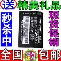 联想手机i300/p612/e268/p636/e218/e260c联想电池BL045A电板 价格:20.00