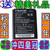 三冠 天语TM921电板 A901 A905 A906 A908 A909 A936原装电池 价格:7.00