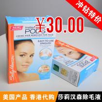 莎莉汉森新款脱毛液 三分钟脱毛 Sallyhansen美国产品 香港代购 价格:30.00