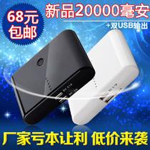 长虹 W8 亿通 T700移动电源 充电宝 价格:68.00