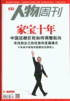 南方人物周刊杂志 2013年3月11日第7期总第335期 家宝十年 全新 价格:2.00