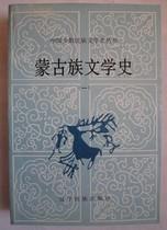 蒙古族文学史(一)【中�A古籍��店.文学类】【E】 价格:8.00