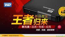 包邮送三/WD西部数据新款ELements/2.5寸西数500G移动硬盘USB3.0 价格:290.00
